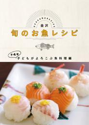 金沢旬のお魚レシピ〜子どもがよろこぶ魚料理編〜