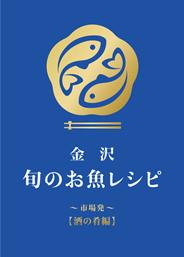 金沢旬のお魚レシピ〜酒の肴編〜