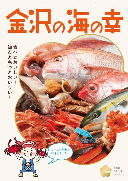 金沢の海の幸パンフレット