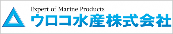 ウロコ水産株式会社