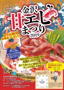 金沢 甘エビ祭り