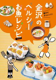 金沢のヘルシーお魚レシピ