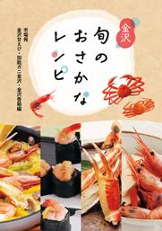 金沢旬のお魚レシピ~金沢甘えび・加能ガニ金沢・金沢香箱編~